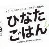 ひなたごはん Vol.08