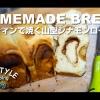 Vlog メスティンで焼く山型シナモンロール♪