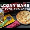 Vlog ベランダ ベーカリー3 | クルミとはちみつのピザ