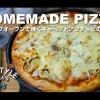 Vlog 嬬恋キャベツとアンチョビのピザ