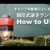 """<span class=""""title"""">vlog AGM Kamplite IL-11Aの点火方法</span>"""