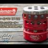 "<span class=""title"">vlog Coleman518B 安全な点火方法と魅力的な使い方</span>"