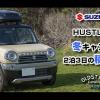 """<span class=""""title"""">vlog SUZUKI HUSTLER 冬キャンプ2泊3日の積載術</span>"""
