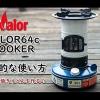 "<span class=""title"">vlog VALOR64c 基本的な使用方法と味噌煮鍋焼きうどんを作る</span>"