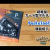 """<span class=""""title"""">vlog 超軽量カード型マルチツール PockeTool2.0</span>"""