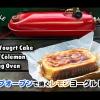 "<span class=""title"">vlog キャンプオーブンで焼くレモンヨーグルトケーキ</span>"