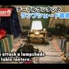 """<span class=""""title"""">vlog テーブルランタンのランプシェード装着に関すること</span>"""