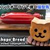 "<span class=""title"">vlog キャンプオーブンで焼く猫型角食パン</span>"