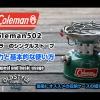 "<span class=""title"">vlog Coleman502 ガソリン シングルバーナーの基本的な使い方</span>"