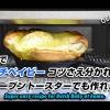 """<span class=""""title"""">vlog おうちでダッチベイビー オーブントースターで作れます!</span>"""