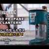 "<span class=""title"">vlog BERNZOMATIC TX-750 プロパンガス仕様をカセットガス化はヤメたほうが良いよ!</span>"