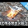 "<span class=""title"">vlog 廃材で作る焚き火台ゴトク</span>"