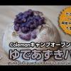 """<span class=""""title"""">vlog ゆであずきパン をColeman キャンプオーブンで焼きました。</span>"""