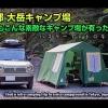 "<span class=""title"">vlog 大岳キャンプ場で久しぶりのソロキャンプ 前編</span>"